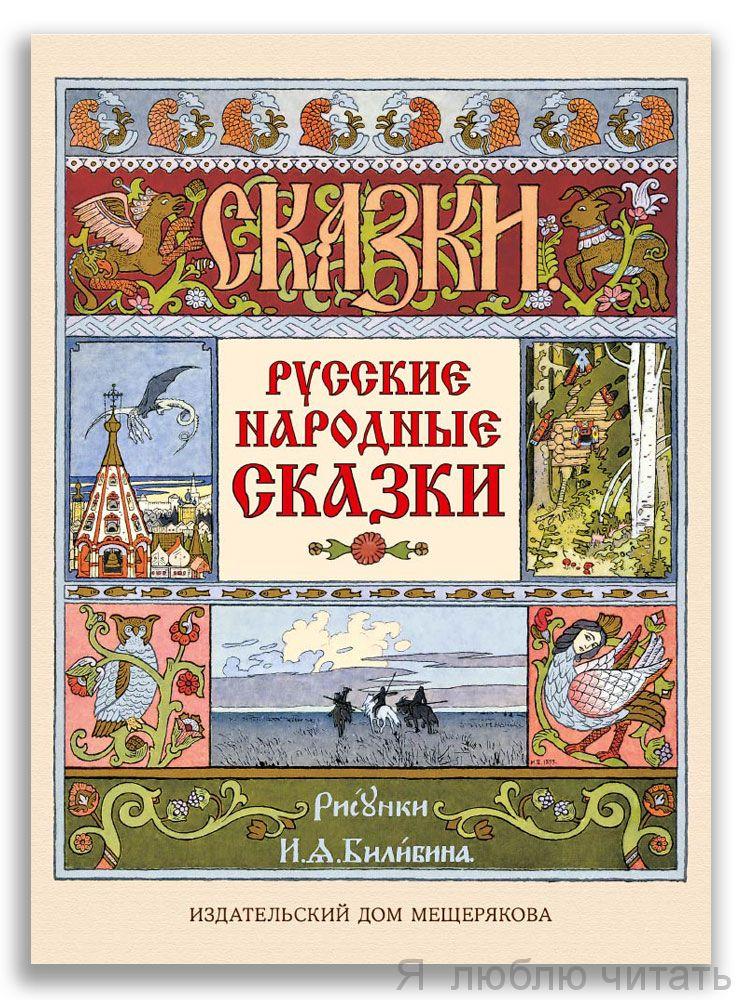 Русские народные сказки (Волшебный книжный шкаф)