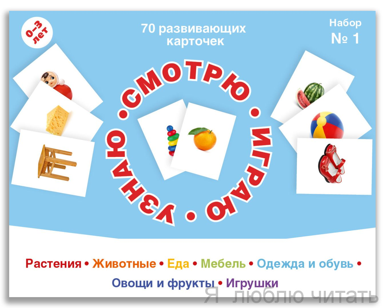 70 развивающих карточек. Набор №1