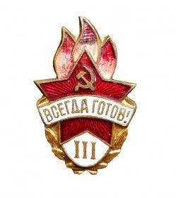Пионерский значок СССР 3 степень. Тяжёлый. Оригинал.