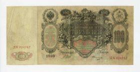 100 рублей 1910 Шипов Овчинников. ДЯ 024767