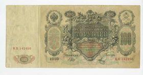 100 рублей 1910 Шипов Метц. КХ 142456