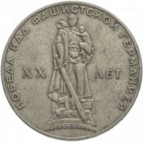 1 рубль 1965 СССР - 20 лет Победы над фашистской Германией в Великой Отечественной войне