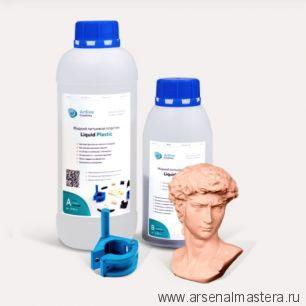 Жидкий литьевой пластик для заливки в формы 1 кг Liquid Plastic Artline PLA-01-000