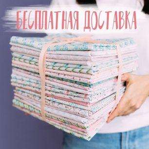 Бесплатная доставка - при покупке от 4500 руб.