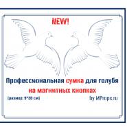 Профессиональная сумка для голубя на магнитных кнопках (цвет на выбор)
