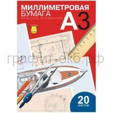 Бумага миллиметровая А3 20л.ЛилияХолдинг ПМ/А3