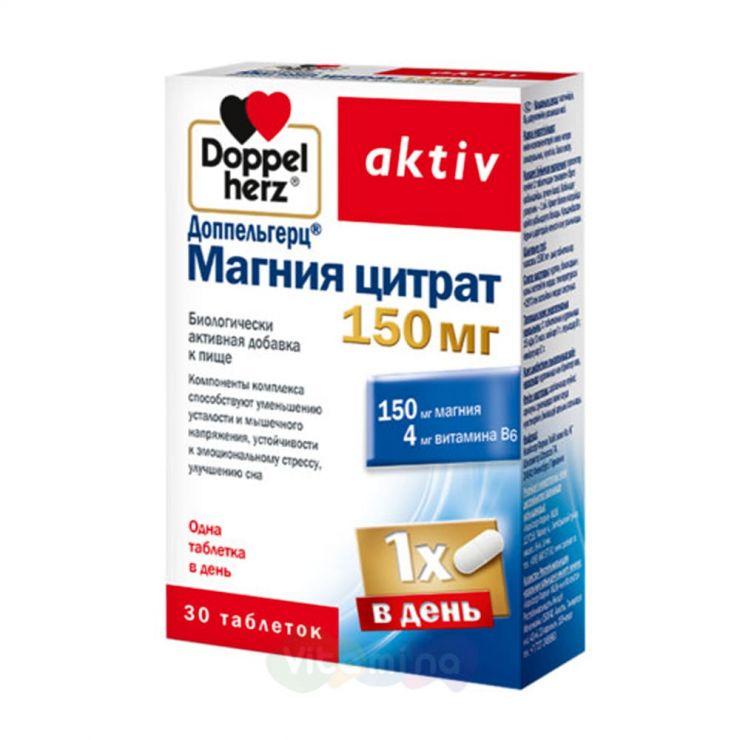 Доппельгерц Актив Магния цитрат 150 мг, 30шт