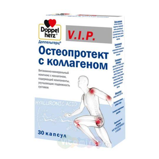 Доппельгерц VIP Остеопротект с Коллагеном, 30 капсул