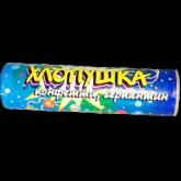 Хлопушка 100 мм (конфетти+серпантин)