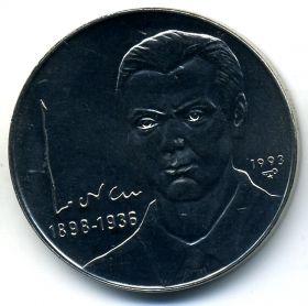 Куба 1 песо 1993