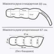 "LymphaNorm CONTROL комплектация ""Полная"" рука 82 см. www.sklad78.ru"