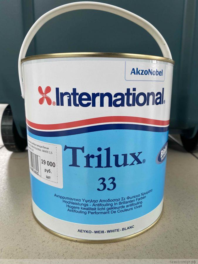 Покрытие необрастающая белая  TRILUX 33 PROFESSIONAL  WHITE 2,5 YBA064/2.5LT