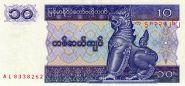 Мьянма - 10 Кьят 1996 UNC