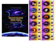 НАБОР 12 шт — 100 РУБЛЕЙ, Космические просторы. LIMITED EDITION + АЛЬБОМ