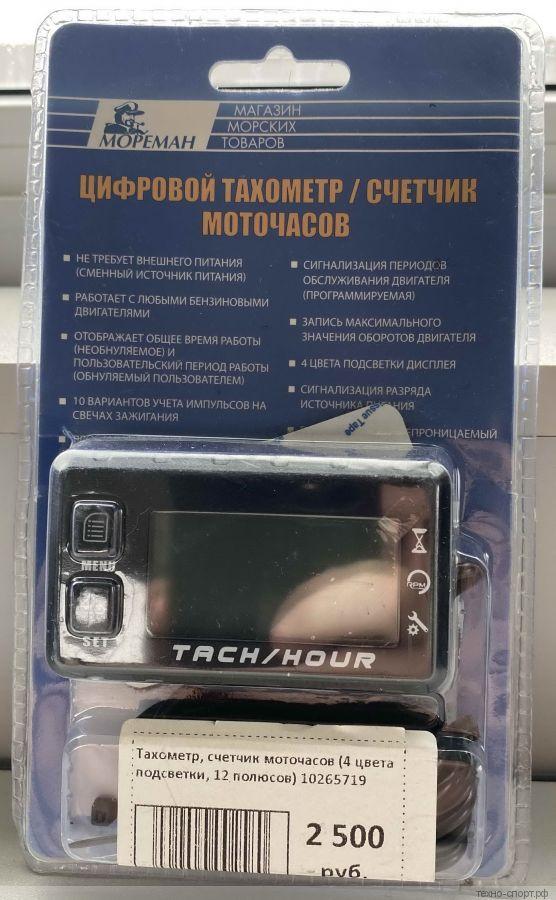 Тахометр, счетчик моточасов (4 цвета подсветки, 12 полюсов) 10265719