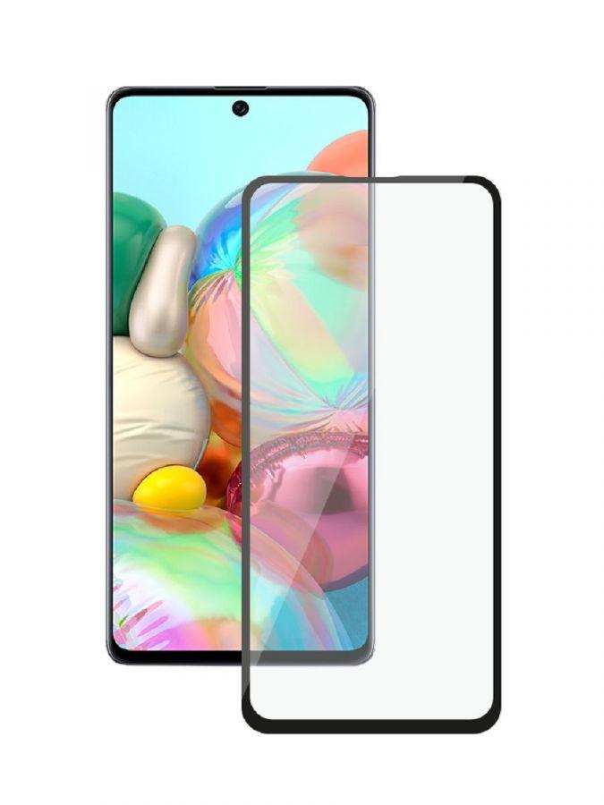 Защитное стекло на Samsung A71 с рамкой