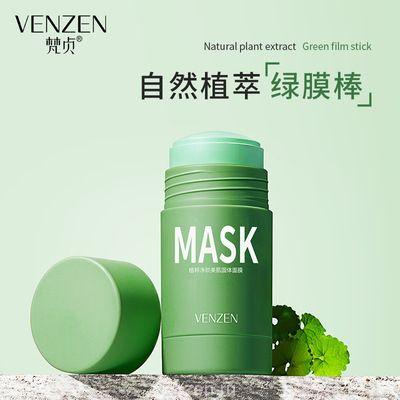 Ван Чжэн фито очищение лица твердая маска освежающая чистая увлажняющая маска для лица зеленая пленка палочка встряхнуть то же самое