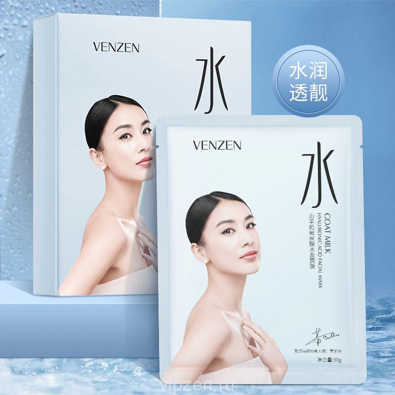 Ван Чжэн козье молоко гиалуроновая кислота вода Ying маска увлажнение увлажнение улучшение сухости тонкие поры увлажнение увлажняющая маска