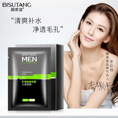 BI suitang мужская минеральная вода yingqin Tong маска 10 шт в коробке уход за кожей производители оптовые увлажняющие освежающие