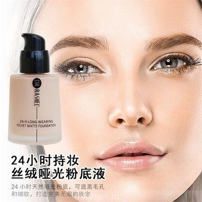 Водостойкий матовый тональный крем прозрачный водонепроницаемый контроль масла корректор для стойкого макияжа освежающий увлажняющий макияж