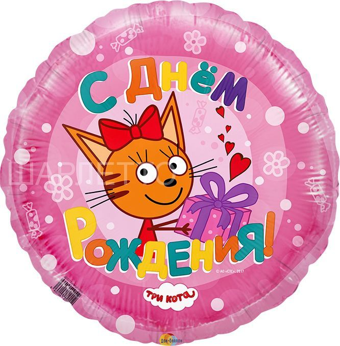 """Круг """"С днём рождения!"""" Три кота розовый"""