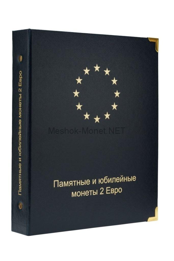 """Обложка """"Памятные и юбилейные монеты 2 Евро"""""""