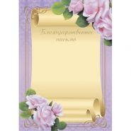"""Благодарственное письмо """"Сиреневое с розами"""" /20/ (арт. Г34023)"""