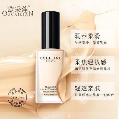Оцеллин легкий и безупречный увлажняющий тональный крем 30 мл легкий консилер увлажняющий макияж увлажняющий завод Прямые продажи