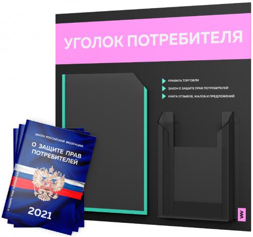 Уголок потребителя + комплект книг 2021 г. (3 шт.), серия Лайт, стенд черный с цветным оформлением, Айдентика Технолоджи