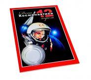 ПЛАНШЕТ для 25 РУБЛЕЙ 2021 60 лет полета в космос (2)