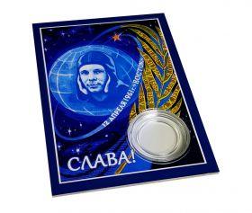 ПЛАНШЕТ для 25 РУБЛЕЙ 2021 60 лет полета в космос (3)