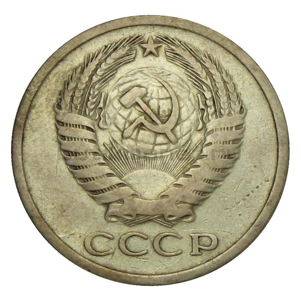 5 копеек 1971 VF
