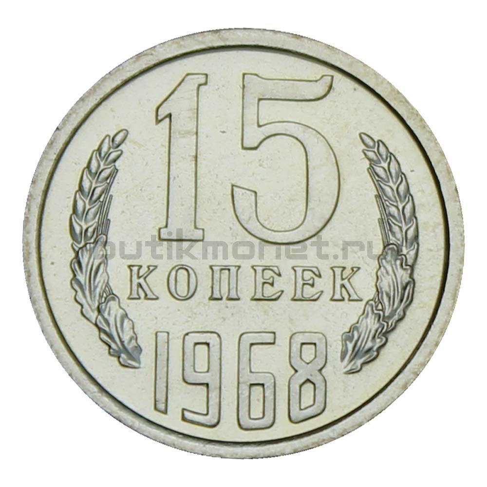 15 копеек 1968 UNC