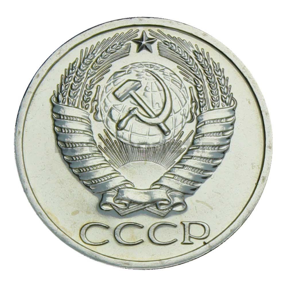 50 копеек 1965 UNC