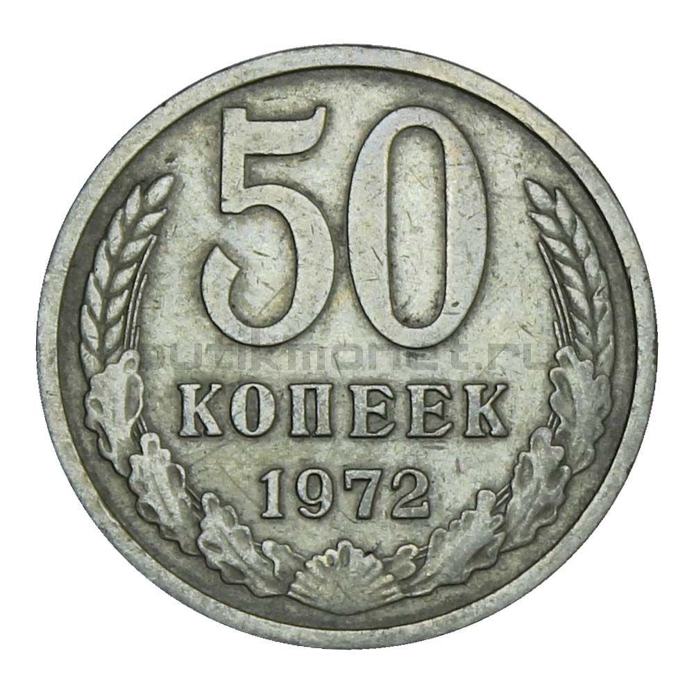 50 копеек 1972 XF