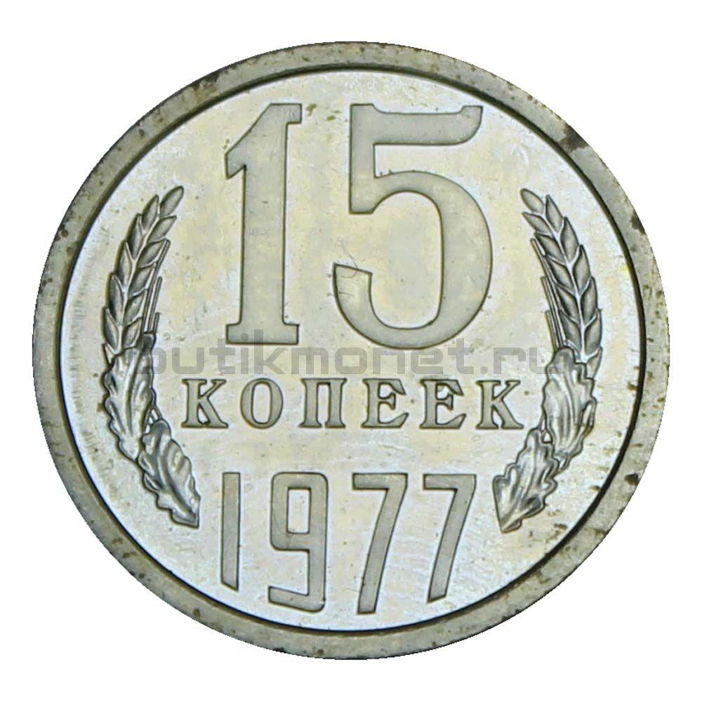 15 копеек 1977 UNC