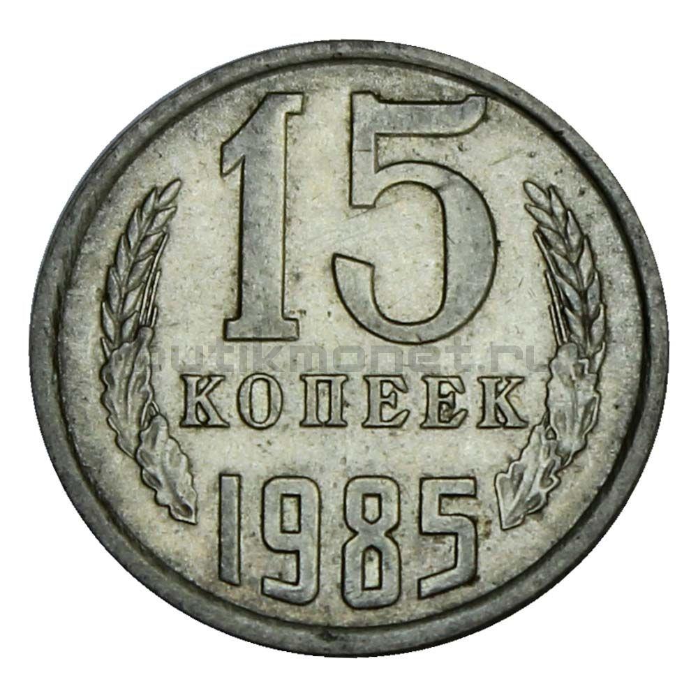 15 копеек 1985 XF