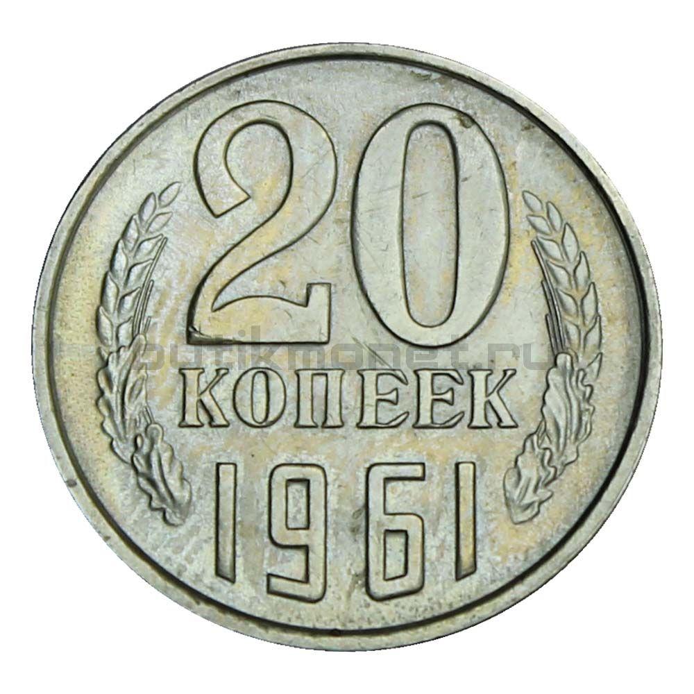 20 копеек 1961 AU