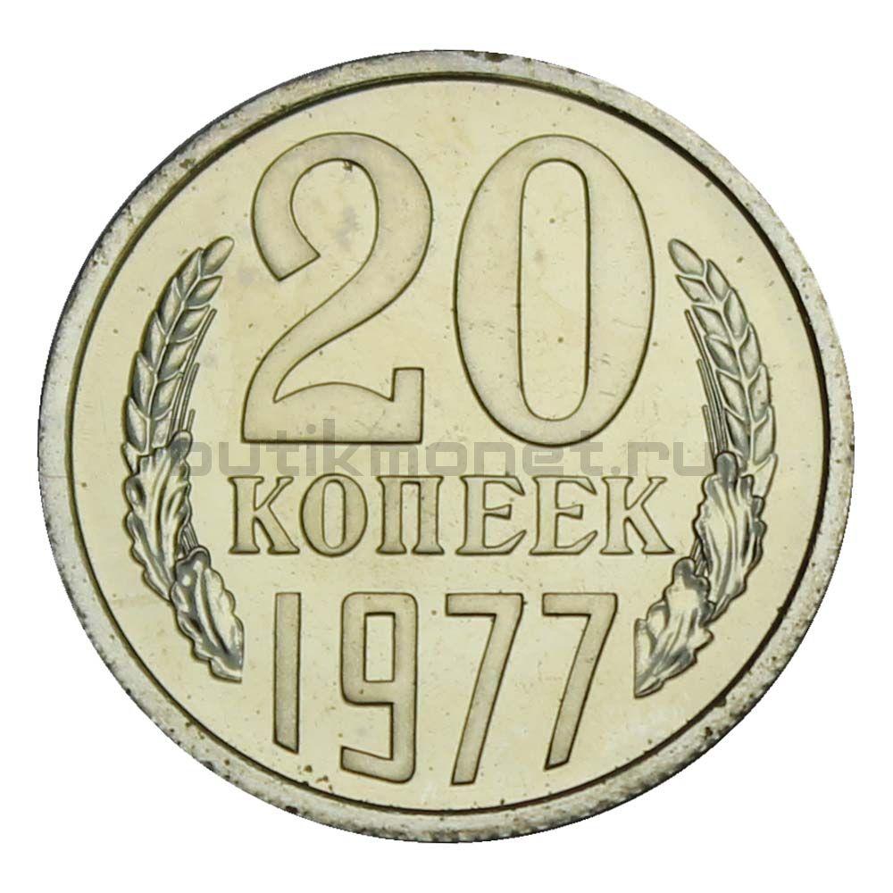 20 копеек 1977 UNC