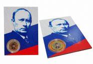 10 рублей,ПУТИН, цветная эмаль с гравировкой в ПОДАРОЧНОМ ПЛАНШЕТЕ календарь 2018 (5)