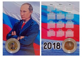 10 рублей,ПУТИН, цветная эмаль с гравировкой в ПОДАРОЧНОМ ПЛАНШЕТЕ календарь 2018 (7)