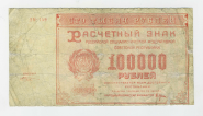 100000 РУБЛЕЙ 1921 РСФСР. ДМ-159