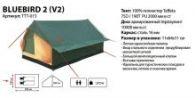 Палатка Totem Bluebird 2 V2 TTT-015