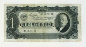 1 червонец  - 1937 СССР. ОФ 301677