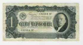 1 червонец  - 1937 СССР. ЕГ 182564