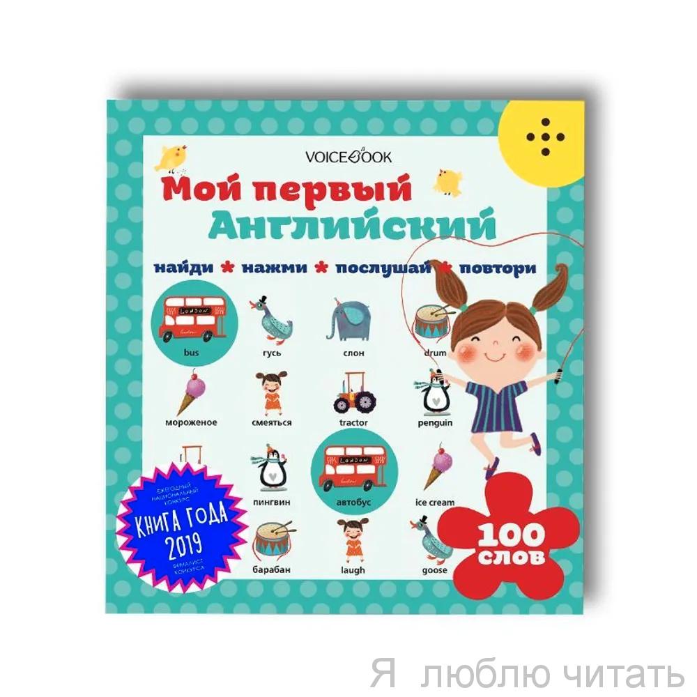 """Интерактивная книга """"Мой первый Английский"""""""