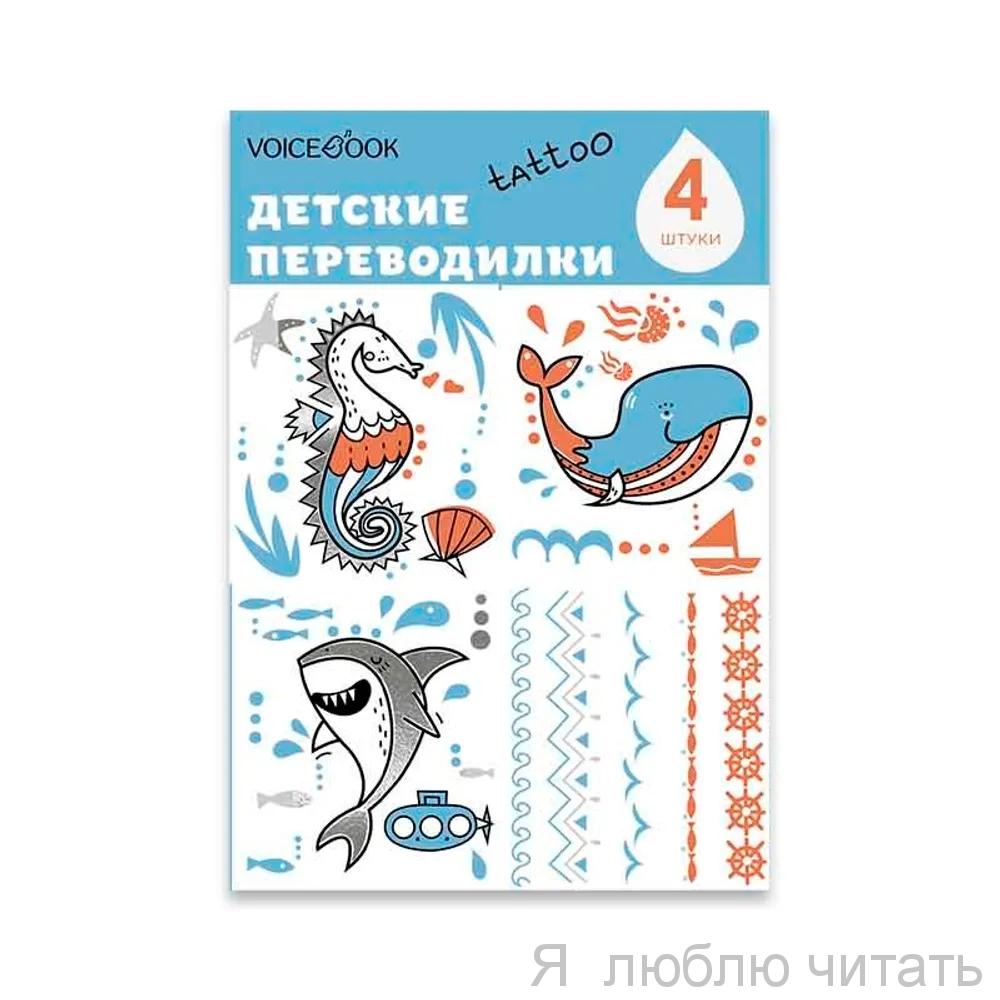 """Набор татуировок """"Акула и Кит"""""""