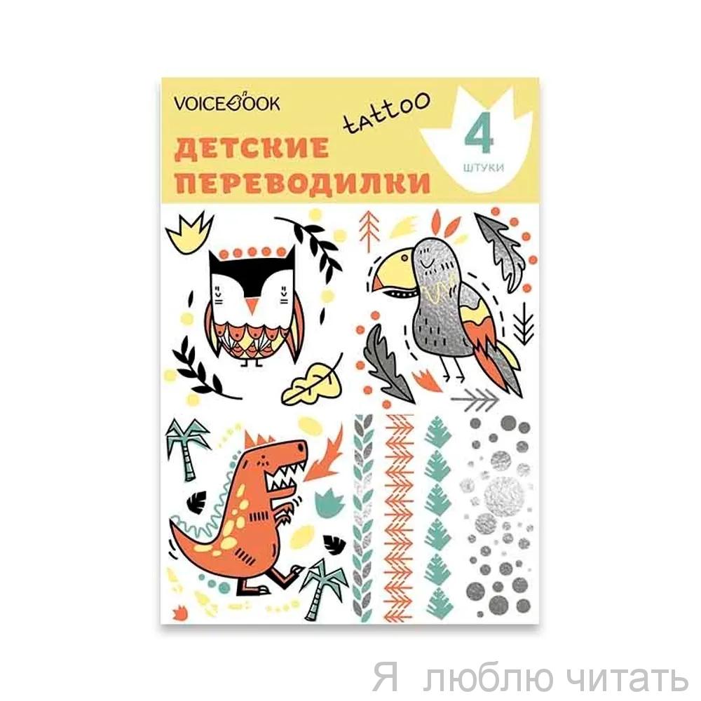 """Набор татуировок  """"Динозавр и Сова"""""""
