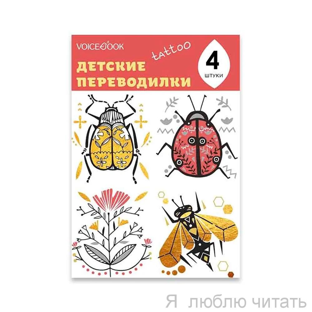 """Набор татуировок  """"Скарабей и Пчела"""""""