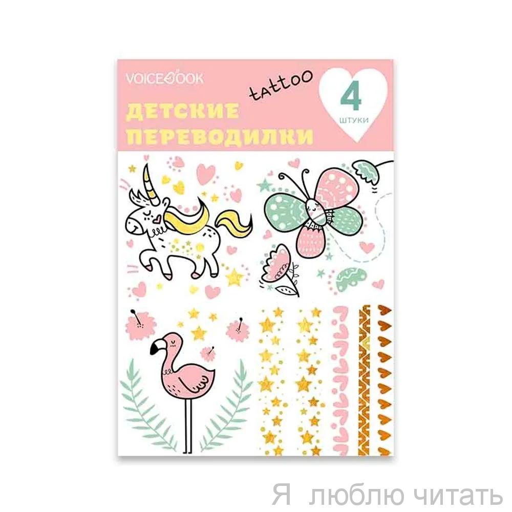 "Набор татуировок  ""Фламинго и Единорог"""